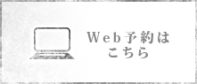 Web予約はこちら
