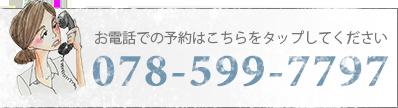 078-599-7797