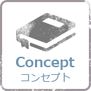 Concept - コンセプト