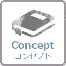 Concept - コンセプト