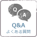 Q&A - よくある質問