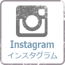 Instagram - インスタグラム