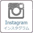 Instagram - インスタグラム