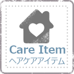 CareItem - ヘアケアアイテム