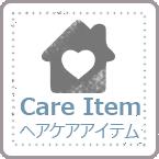 CareItem - ヘアケアアイテム
