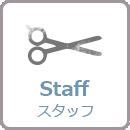 Staff - スタッフ