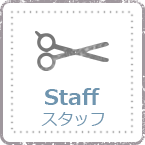 Staff - スタッフ