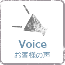 Voice - お客様の声