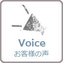Voice - お客様の声