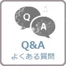 Q&A - よくある質問
