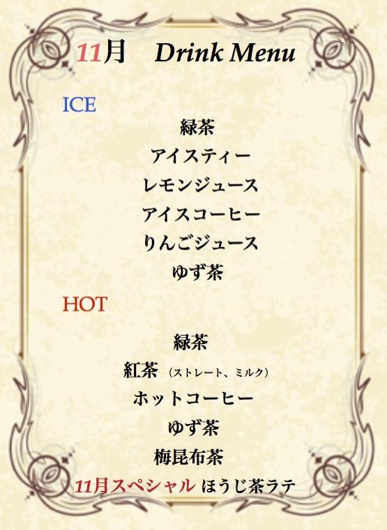 drink menu (旧) 新
