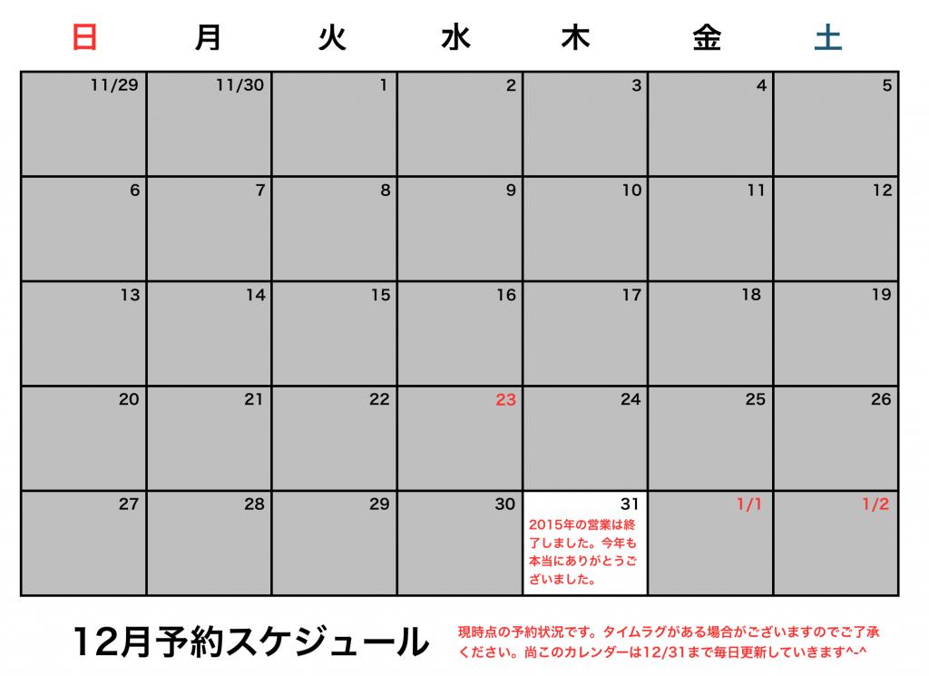 スクリーンショット 2015-12-31 14.52.57