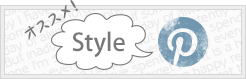 オススメ!Style - Pinterest