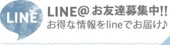 LINE@お友達募集 - お得な情報をlineでお届け