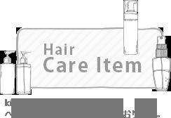 Hair Care Item - kiki-kobeで使用しているヘアケアアイテムをご用意しております。