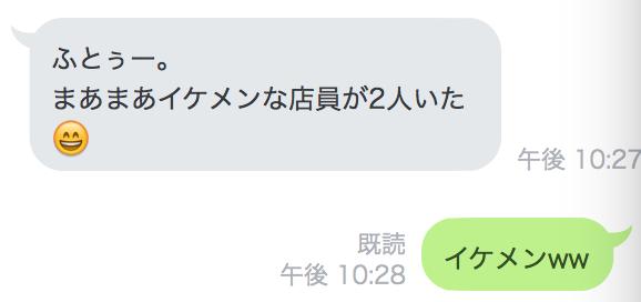 スクリーンショット 2016-09-03 0.27.48