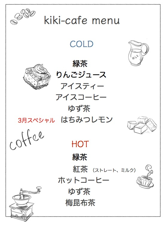 drink menu (旧) 新 のコピー