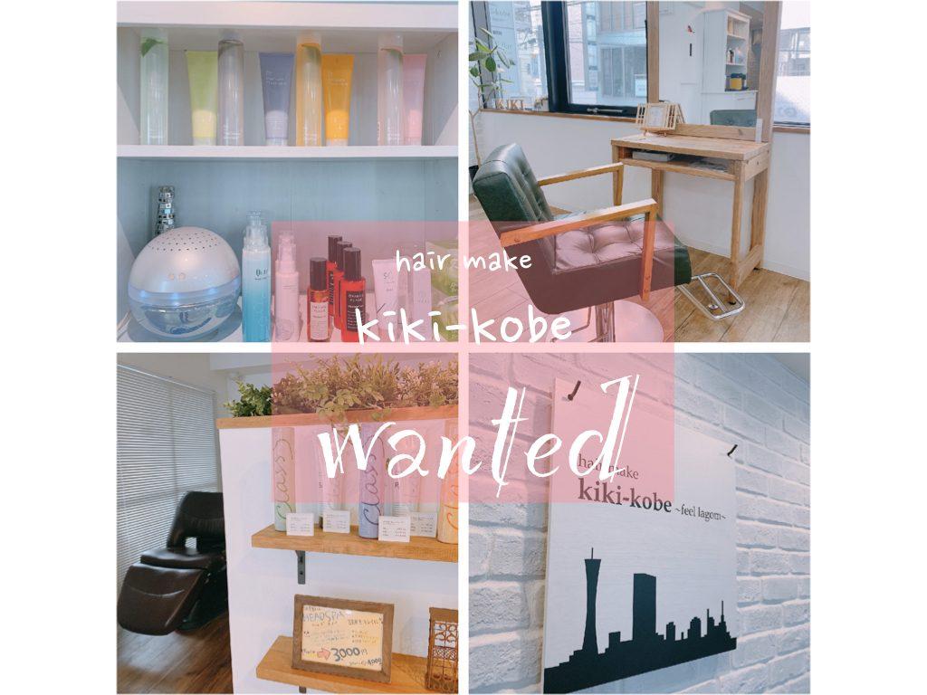 神戸の美容室 kiki-kobeでは美容師さん大募集