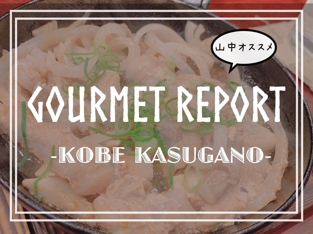 神戸オススメの美味しい居酒屋さんです。