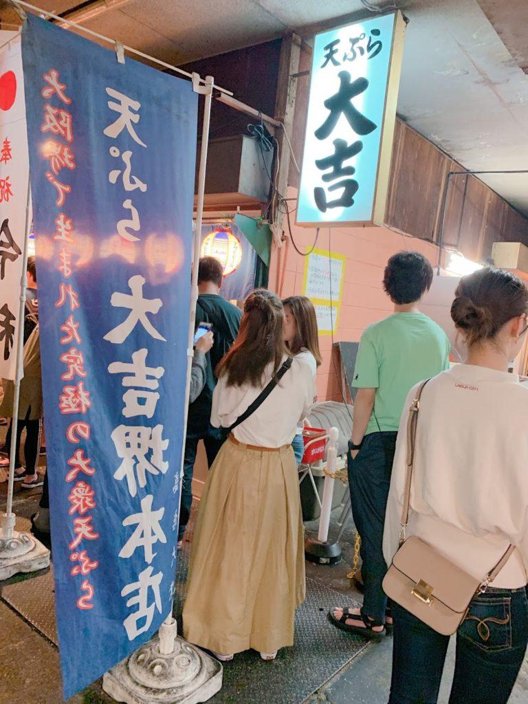大阪 堺にある天ぷら大吉