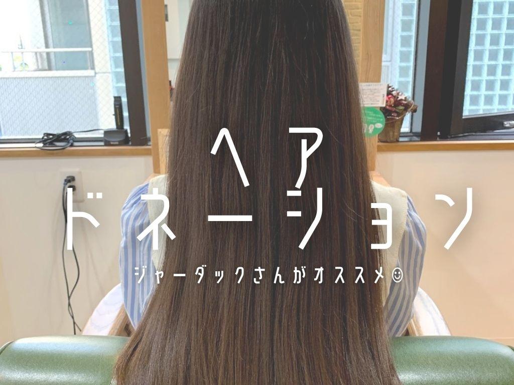 三宮ヘアドネーション 神戸ヘアドネーション 小学生カット キッズカット