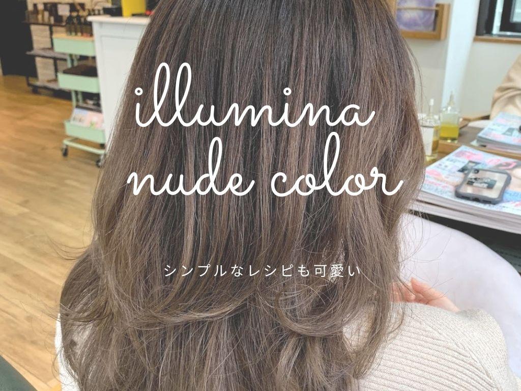 三宮美容室 三宮イルミナカラー イルミナカラー イルミナ 透明感 艶感 艶髪