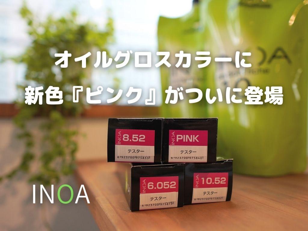 イノアカラー オイルカラー オイルグロスカラー 三宮美容室 神戸美容室