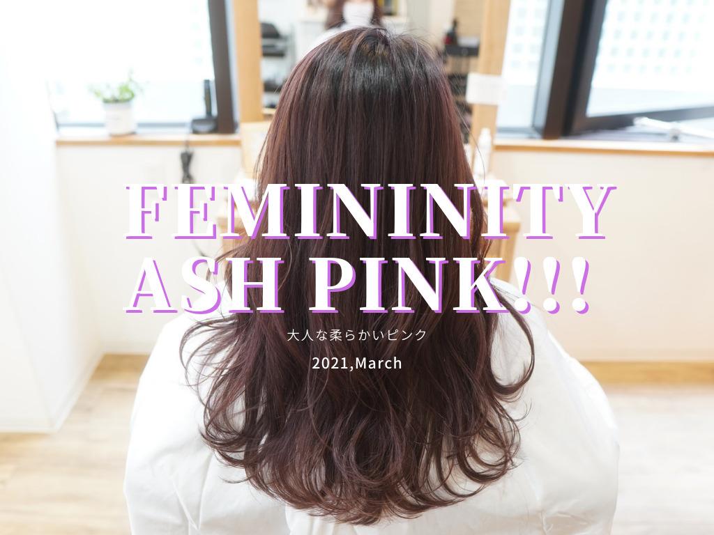 三宮美容室 神戸美容室 フェミニティー ピンクカラー アッシュピンク ブリーチ1回 ブリーチあり
