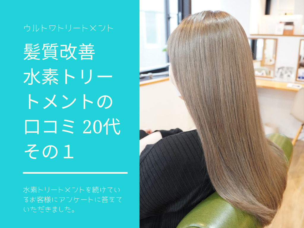 神戸髪質改善 三宮髪質改善 水素トリートメント ウルトワトリートメント 20代 ヘアケア ウルトワ口コミ 水素トリートメント口コミ