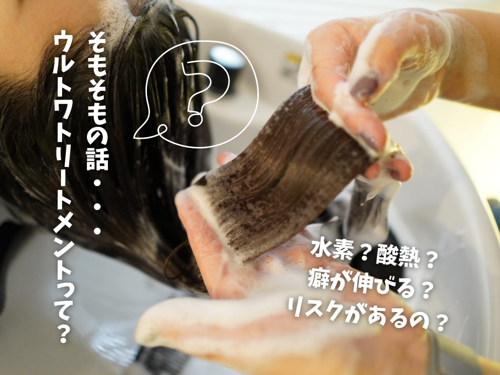 三宮 神戸 ウルトワ ウルトワトリートメント 水素トリートメント 髪質改善 酸熱トリートメント