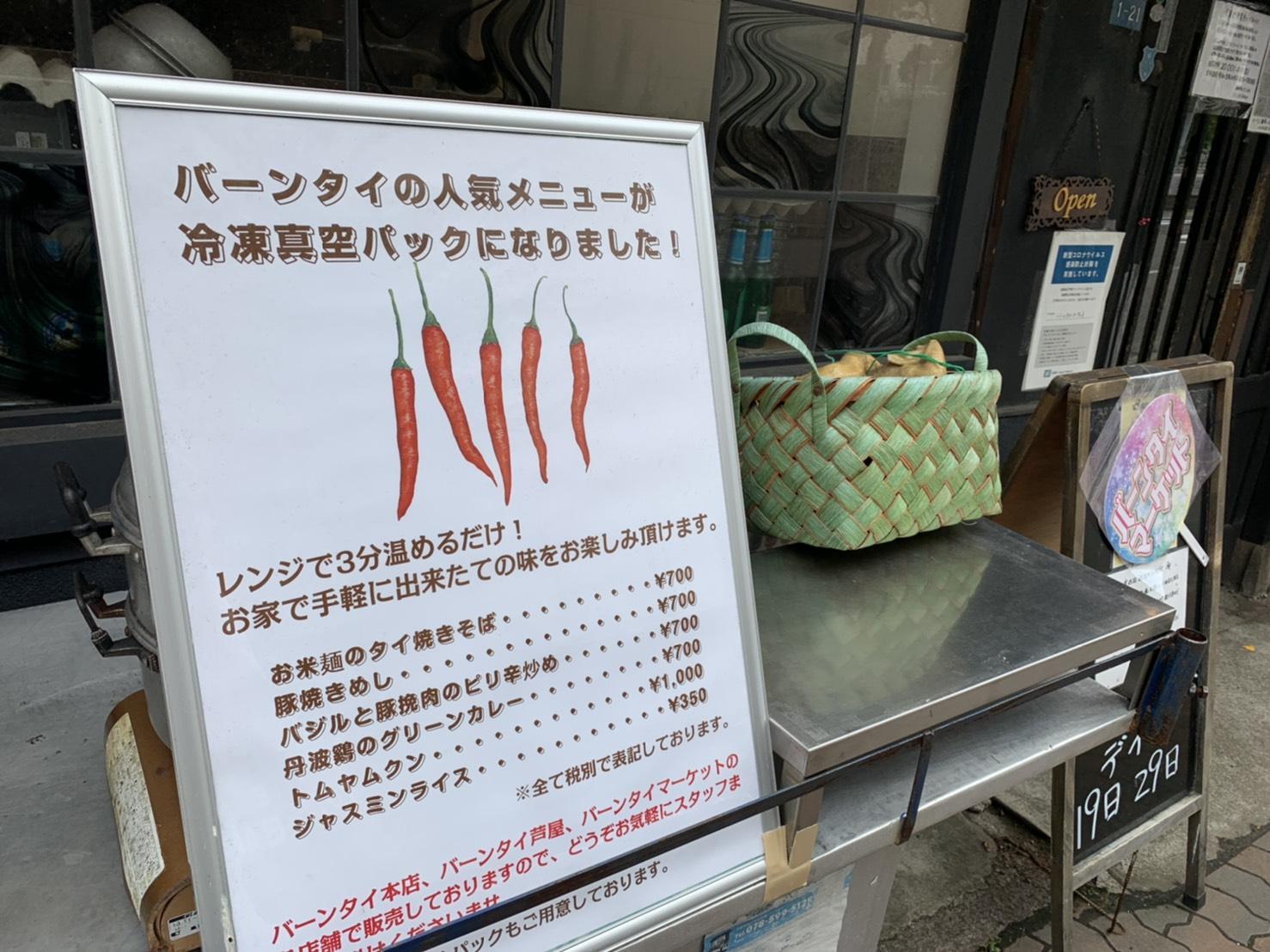 神戸 三宮 タイ料理 バーンタイマーケット バーンタイ トムヤムラーメン テイクアウト