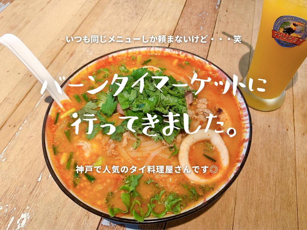 神戸 三宮 タイ料理 バーンタイマーケット バーンタイ トムヤムラーメン