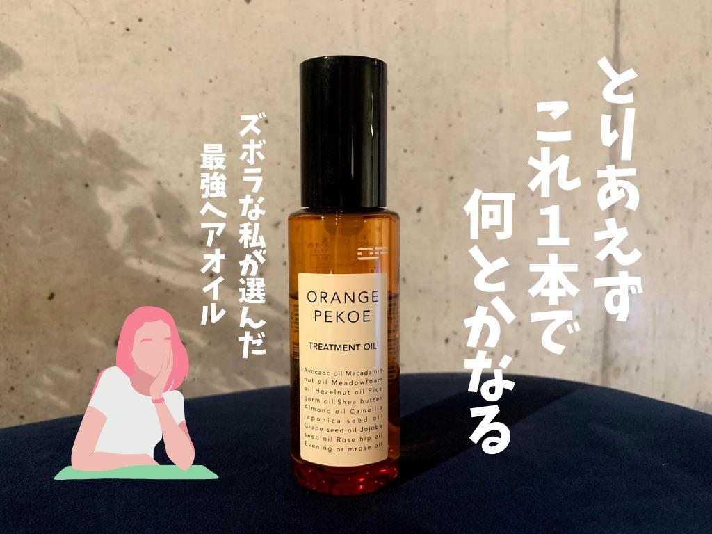 オレンジペコ オレンジペコオイル アウトバストリートメント 神戸 三宮 ヘアオイル 万能ヘアオイル