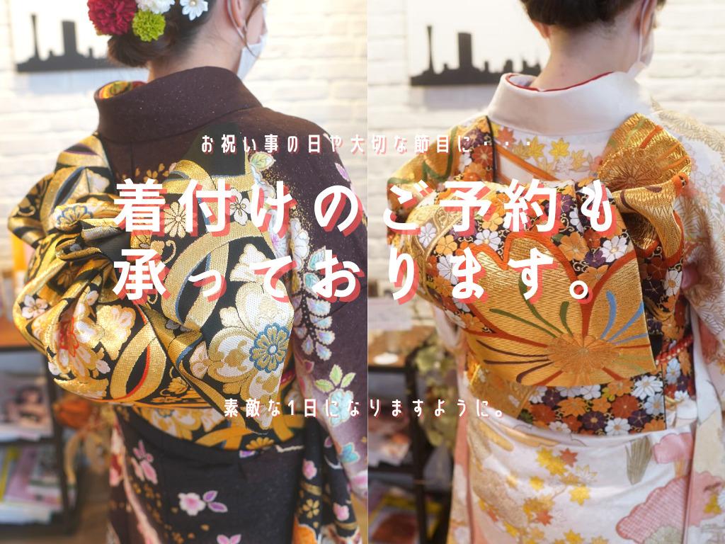 神戸 三宮 振袖 七五三 留袖 訪問着 袴 浴衣 着付け ヘアセット